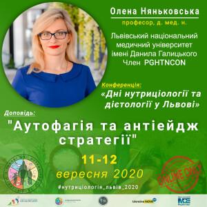 Олена Няньковська професор