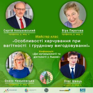 конференція нутриціологія і дієтологія